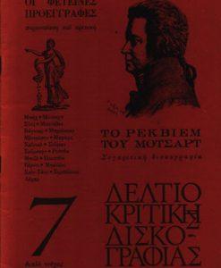 DELTIO-KRITIKIS-DISKOGRAFIAS-7