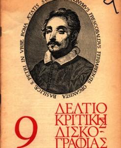 DELTIO-KRITIKIS-DISKOGRAFIAS-9