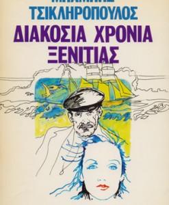 DIAKOSIA-XRONIA-XENITIAS