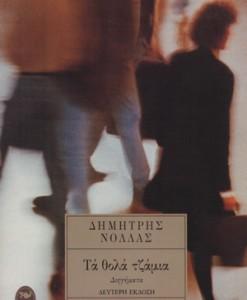 DIMITRIS-NOLLAS