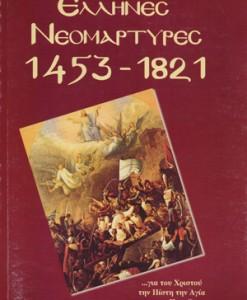 ELLINES-NEOMARTYRES-1453-1821