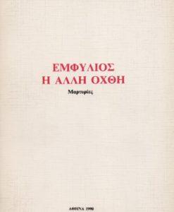 EMFULIOS-I-ALLI-OXTHI