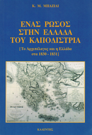 ENAS-ROSOS-STIN-ELLADA-TOU-KAPODISTRIA