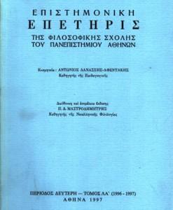 EPISTIMONIKI-EPETIRIS
