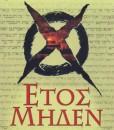 ETOS-MIDEN