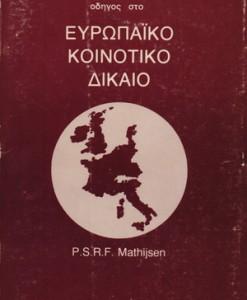 EUROPIAKO-KOINOTIKO-DIKAIO