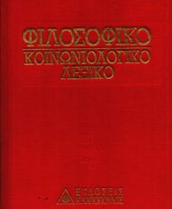 FILOSOFIKO-KOINONIOLOGIKO-LEXIKO-6-TOMOI