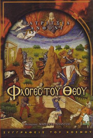 FLOGES-TOU-THEOY