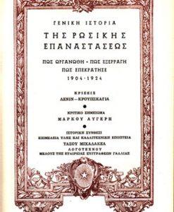 GENIKI-ISTORIA-TIS-ROSIKIS-EPANASTASEOS-4-TOMOI