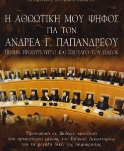 I-ATHOOTIKI-MOU-PSIFOS-GIA-TON-PAPANDREOU