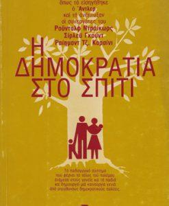 I-DIMOKRATIA-STO-SPITI
