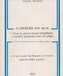 I-EPOPOIA-TOU-40