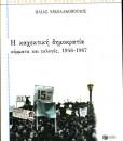 I-KAXEKTIKI-DIMOKRATIA-NIKOLAKOPOULOS-ILIAS