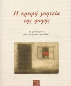 I-KRYFI-GOITEIA-TIS-FYGIS