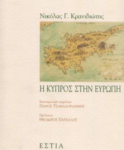 I-KYPROS-STIN-EYROPI