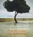 I-MELAXGOLIA-TIS-DEYTERAS