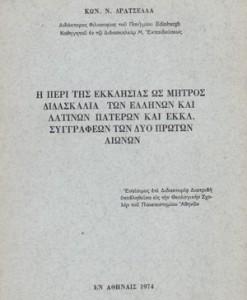 I-PERI-THS-EKKLISIAS-WS-MITROS-DIDASKALIA
