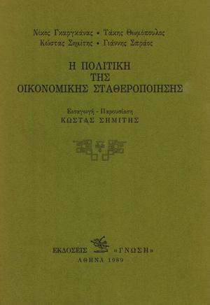 I-POLITIKI-TIS-OIKONOMIKIS-STATHEROPOIISIS