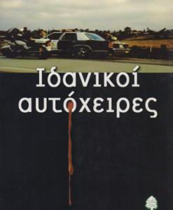 IDANIOI-AUTOXEIRES