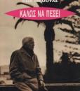 KALOS-NA-PESEI