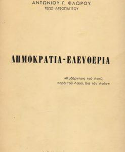 KEFALLINIA-MATHAIOS-SOKRATIS