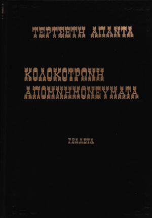 KOLOKOTRONI-APANTA-3-TOMOI