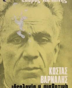 KOSTAS-BARNALIS-IDEOLOGIA-KAI-AISTHTIKI
