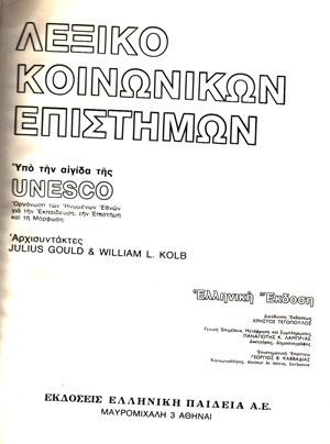LEXIKO-KOINONIKON-EPISTIMON-3-TOMOI
