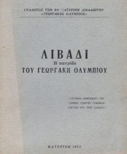 LIBADI-GEORGAKIS-OLYMPIOS