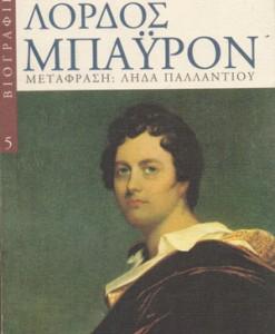 LORDOS-MPAYRON-MOROYA
