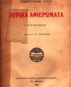 LYRIKA-AFIEROMATA