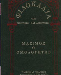 MAXIMOS-O-OMOLOGITIS
