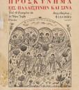 MEGA-KAI-THAUAMSTON-PROSKINIMA