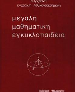 MEGALI-MATHIMATIKI-EGKYKLPPAIDEIA-6-TOMOI