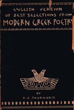 MODERN-GREEK-POETRY
