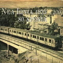 NEA-IONIA-1923-2003-8-XRONIA