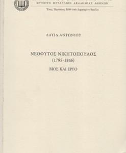 NEOFYTOS-NIKITOPOULOS