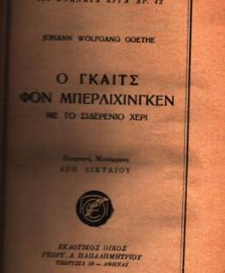 O-GKAITE-FON-MPERLIXINGKEN