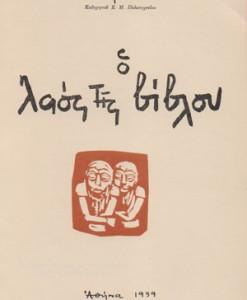 O-LAOS-TIS-BIBLOU