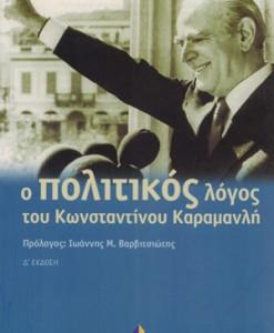 O-POLITIKOS-LOGOS-TOU-KARAMANLI