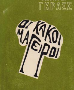 OI-KAKOI-MAGEIROI