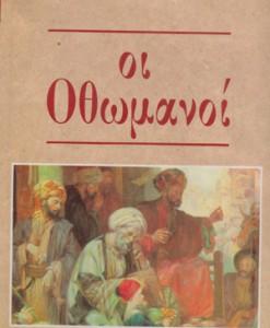 OI-OTHOMANOI