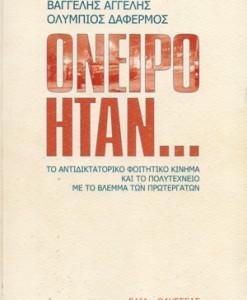ONEIRO-ITAN