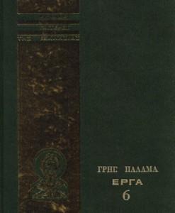 PALAMA-ERGA-6