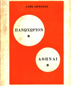 PANOXORION-ATHINAI