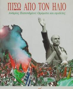 PISW-APO-TON-ILIO