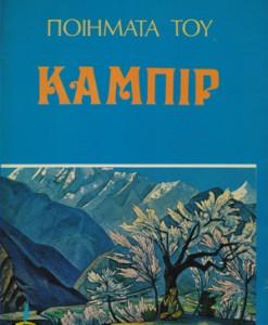 POIIMATA-TOU-KAMPIR