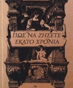 POS-NA-ZISETE-EKATO-XRONIA