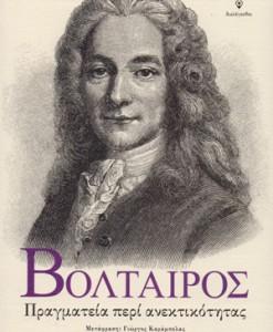 PRAGMATEIA-PERI-ANEKTOKOTITAS-BOLTAIROS