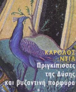 PRIGKIPISSES-TIS-DISIS